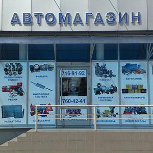 Автомагазины Юрги