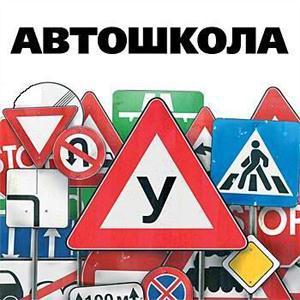 Автошколы Юрги