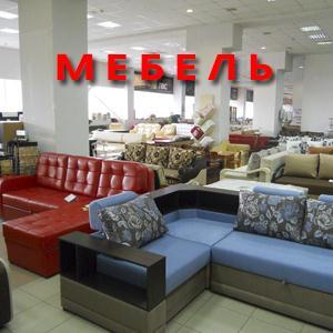 Магазины мебели Юрги