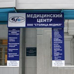 Медицинские центры Юрги