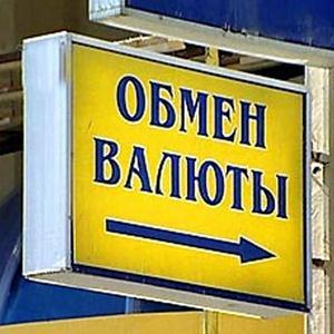 Обмен валют Юрги