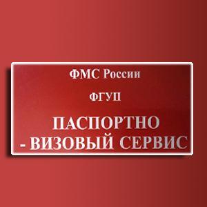 Паспортно-визовые службы Юрги
