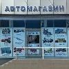 Автомагазины в Юрге