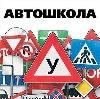 Автошколы в Юрге
