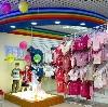 Детские магазины в Юрге