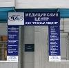 Медицинские центры в Юрге